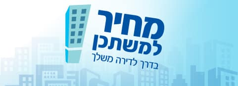 mechir lemishtaken new homes in israel