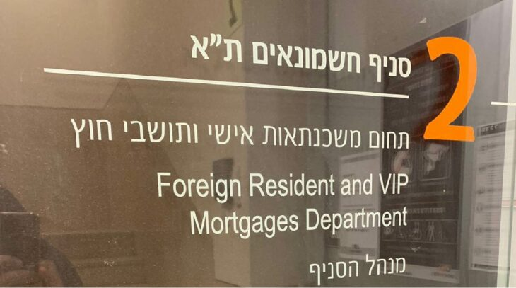 financing a home in Israel