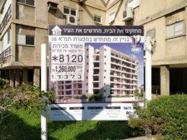 Israel urban renewal plan proposed to replace TAMA 38