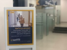 Israel mortgage