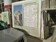 Urban renewal Ramat Gan